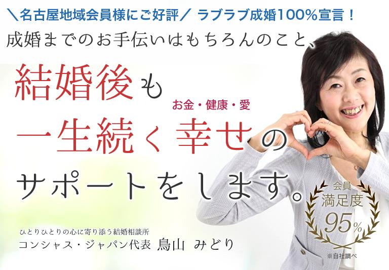 \名古屋地域会員様にご好評/ ラブラブ成婚100%宣言!成婚までのお手伝いはもちんのこと、結婚後も一生続く幸せ(お金・健康・愛)のサポートします。