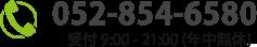 052-854-6580